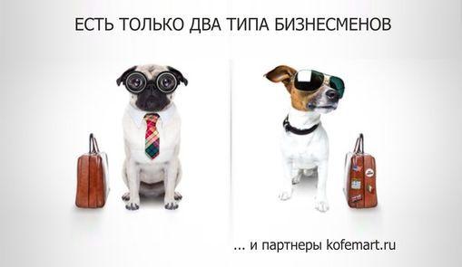 Франшиза интернет магазина KofeMart.ru